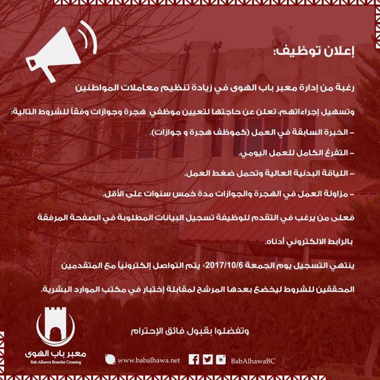 Photo of إعلان توظيف مسابقة لاختيار وتعيين موظفي هجرة وجوازات في معبر باب الهوى