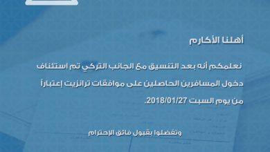 Photo of تنويه بخصوص أهلنا أصحاب موافقات دخول الترانزيت