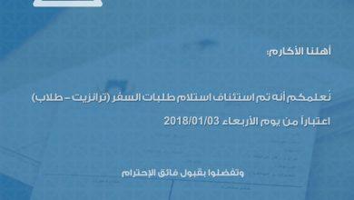 Photo of بخصوص طلبات السفر الترانزيت والطلاب