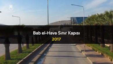 Photo of Bab el-Hava Sınır Kapısı 2017
