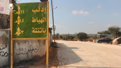 Photo of ترميم وإصلاح طريق معرة مصرين إدلب بإشراف وتنفيذ معبر باب الهوى