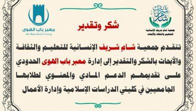 Photo of شكر وتقدير من جمعية شام شريف إلى إدارة معبر باب الهوى