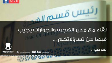 Photo of بث مباشر مع مدير قسم الهجرة والجوازات في معبر باب الهوى