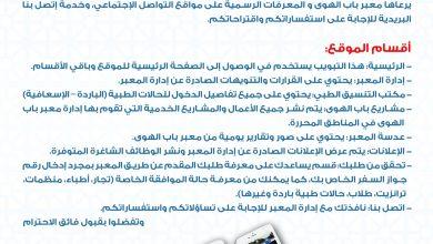 Photo of الموقع الرسمي لمعبر باب الهوى