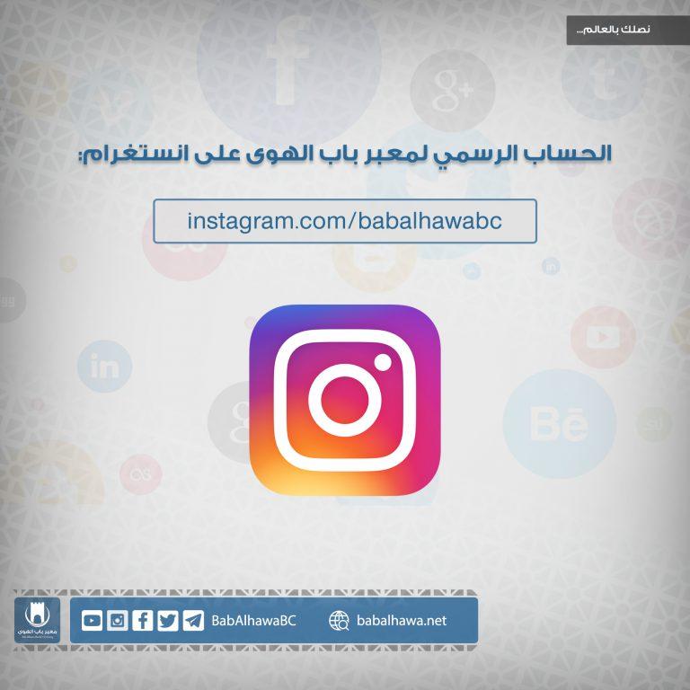 Photo of الحساب الرسمي لمعبر باب الهوى على تطبيق انستغرام