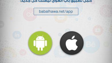 Photo of تطبيق معبر باب الهوى الرسميّ
