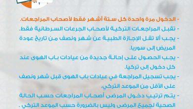 Photo of تنويه لأصحاب المراجعات التركية: