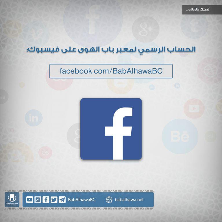 Photo of الحساب الرسمي لمعبر باب الهوى على فيسبوك: