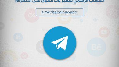 Photo of الحساب الرسمي لمعبر باب الهوى على تطبيق تلغرام