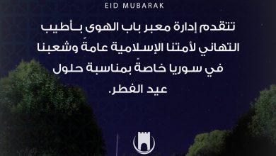 Photo of عيد مبارك من معبر باب الهوى