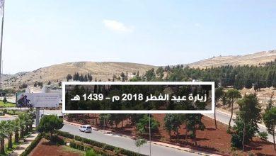 Photo of زيارة عيد الفطر _ معبر باب الهوى