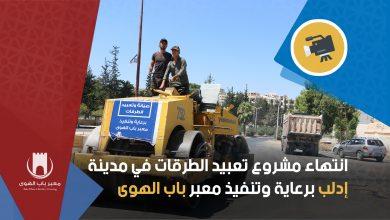 Photo of معبر باب الهوى ينهي مشروع إصلاح وتعبيد الطرقات الحيوية والرئيسية في مدينة إدلب.