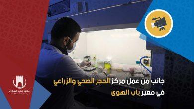 Photo of جانب من عمل مركز الحجر الصحي والزراعي  في أمانة جمارك معبر باب الهوى