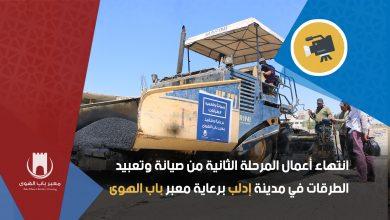 Photo of معبر باب الهوى ينهي أعمال المرحلة الثانية من صيانة وتعبيد الطرقات في مدينة إدلب.