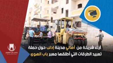 Photo of آراء أهالي مدينة إدلب حول حملة تعبيد الطرقات التي أطلقها معبر باب الهوى