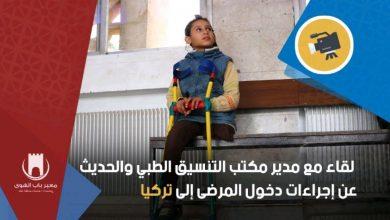 Photo of مدير مكتب التنسيق الطبي يتحدث عن إجراءات دخول المرضى السوريين إلى تركيا