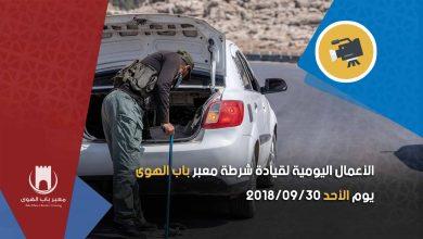Photo of جانب من الأعمال اليومية لقيادة شرطة معبر باب الهوى