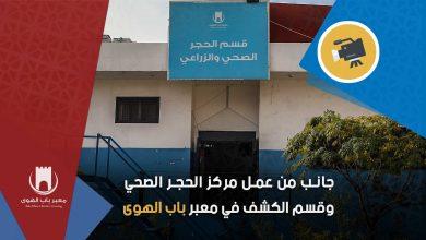 Photo of جانب من عمل مركز الحجر الصحي والزراعي وقسم الكشف.