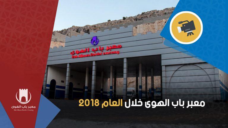Photo of معبر باب الهوى خلال العام 2018