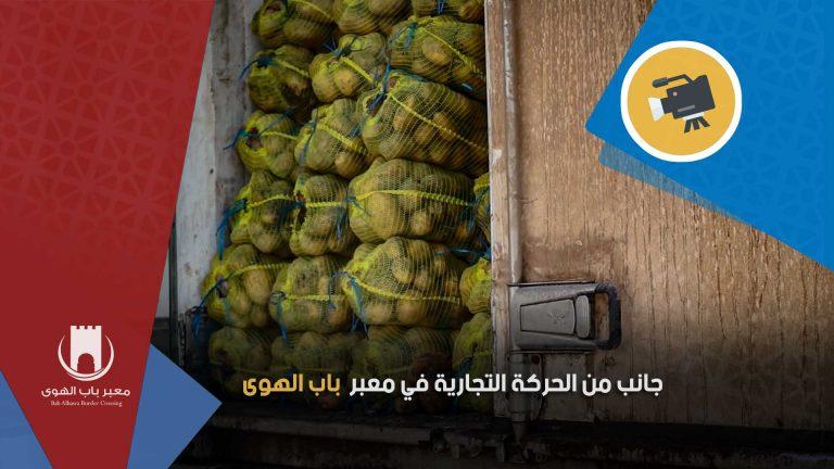 Photo of جانب من حركة دخول الشاحنات المحملة بالمواد التجارية والإغاثية عبر معبر باب الهوى.