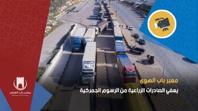 Photo of معبر باب الهوى يصدر قراراً يعفي فيه الصادرات الزراعية من الرسوم الجمركية وذلك تنشيطاً للقطاع الزراعي في المناطق المحررة ودعماً للمنتج المحلي.