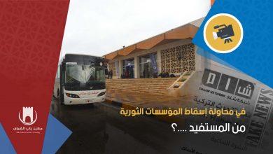 Photo of في محاولة إسقاط المؤسسات الثورية..  من المستفيد ؟