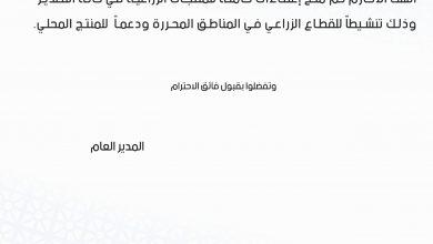 Photo of قرار إداري بخصوص تصدير المنتجات الزراعية