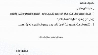 Photo of بيان من مجلس إدارة معبر باب الهوى