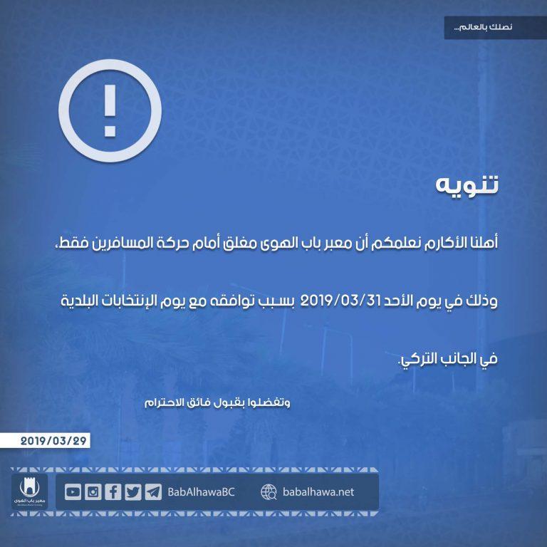 Photo of تنويه بخصوص حركة المسافرين
