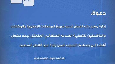 Photo of دعوة لجميع المحطات الإعلامية والوكالات والناشطين