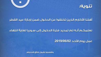 Photo of تنويه بخصوص زيارة عيد الفطر