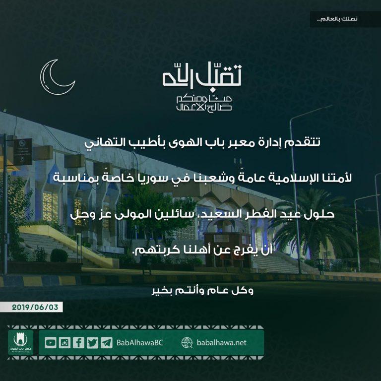 Photo of تهنئة بمناسبة حلول عيد الفطر السعيد