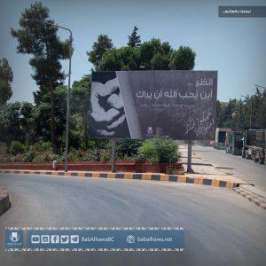 لافتة طرقية في معبر باب الهوى - سورية