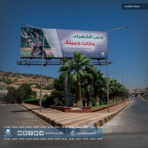 إدلب الخضراء مازلت جميلة - معبر باب الهوى الحدودي