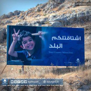 اشتاقتلكم البلد - معبر باب الهوى سوريا