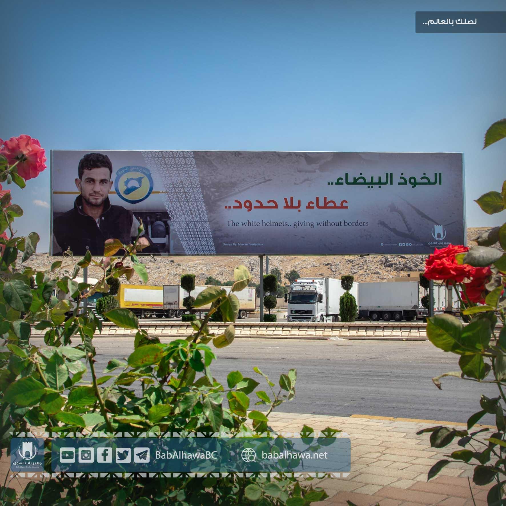 White Helmets - Syria