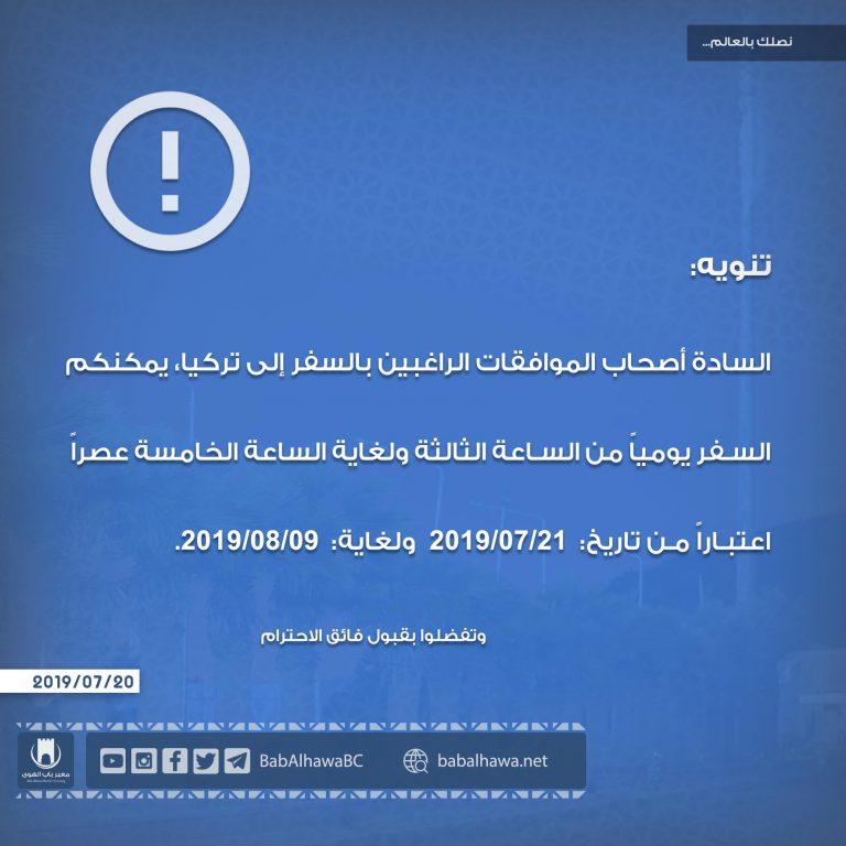 Photo of تنويه بخصوص سفر أصحاب الموافقات