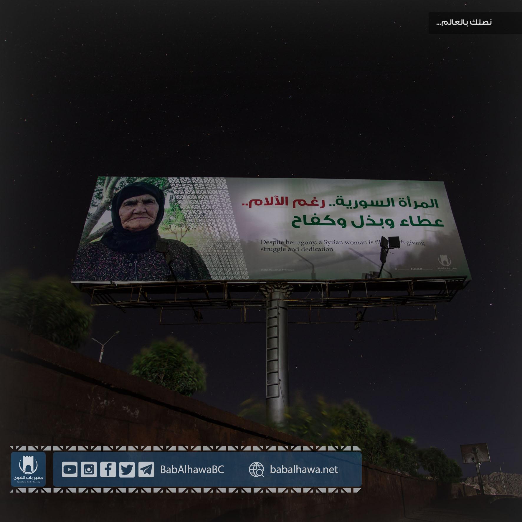 معبر باب الهوى الحدودي - سوريا