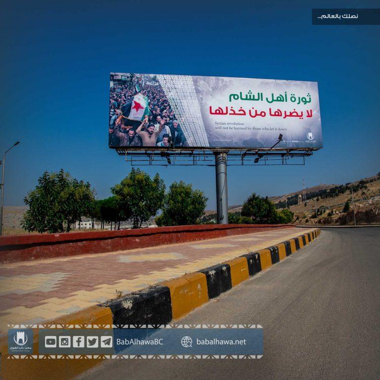 Photo of ثورة أهل الشام لا يضرها من خذلها