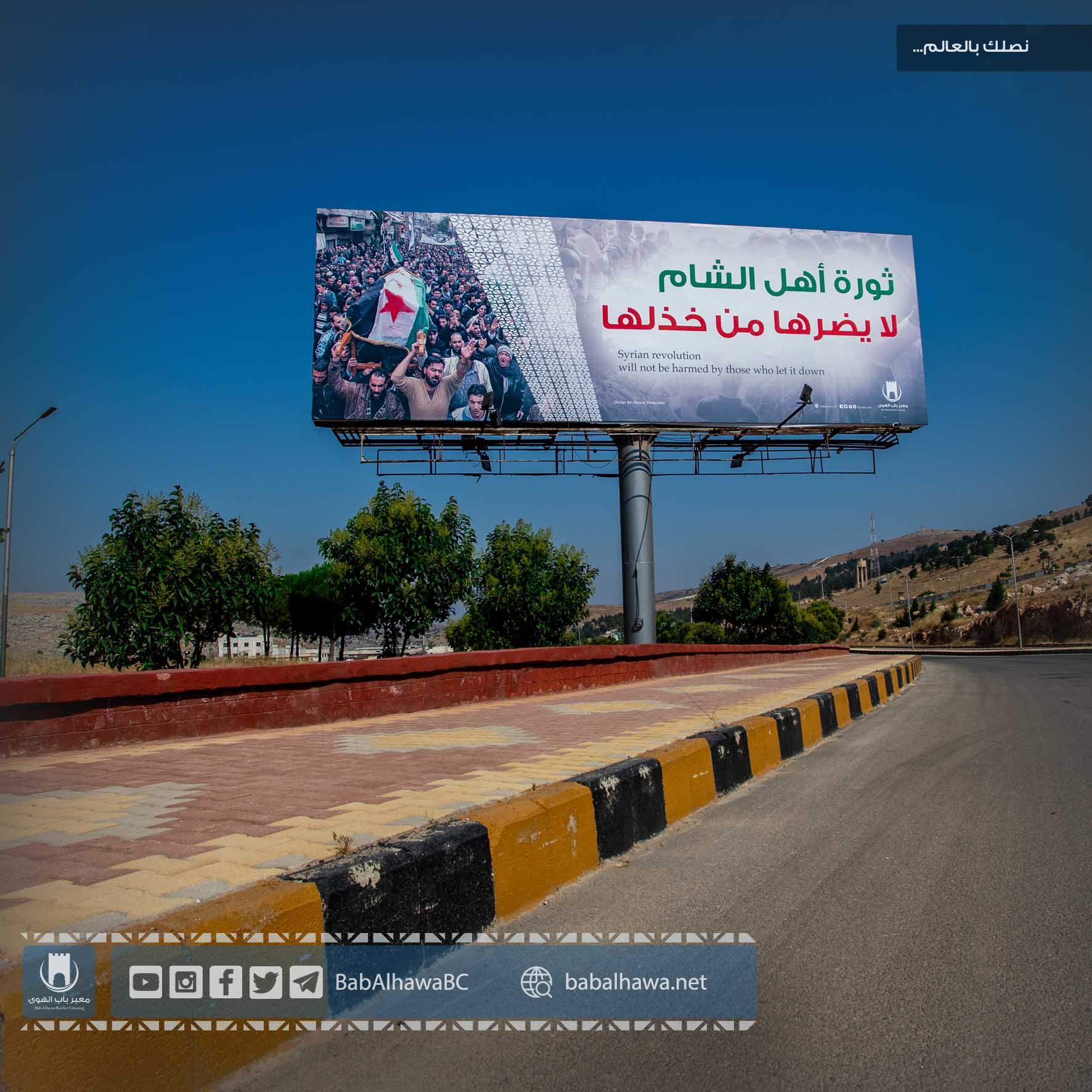 ثورة أهل الشام لا يضرها من خذلها - باب الهوى