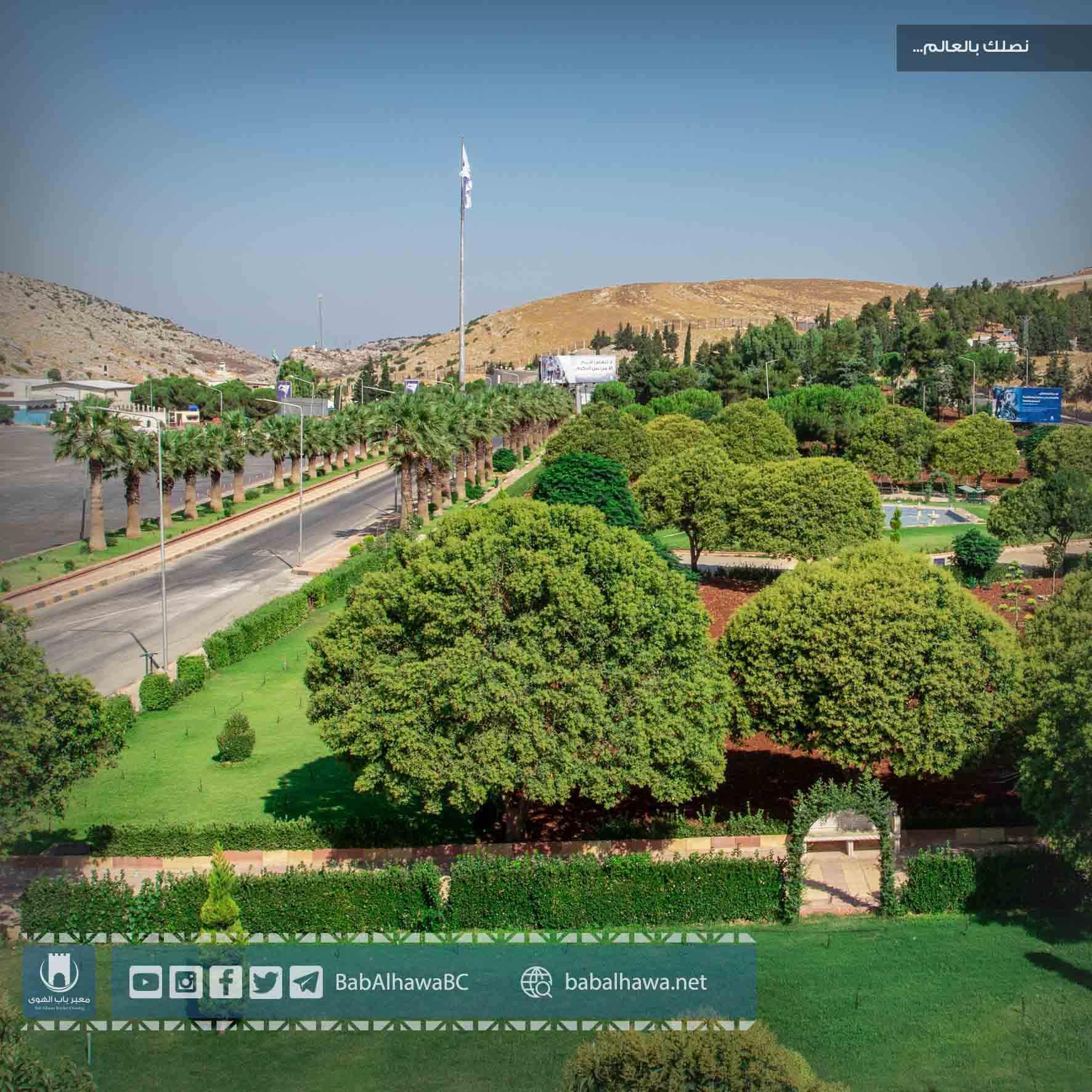 حديقة معبر باب الهوى - سورية