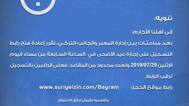 Photo of تنويه بخصوص رابط التسجيل على إجازة عيد الأضحى المبارك