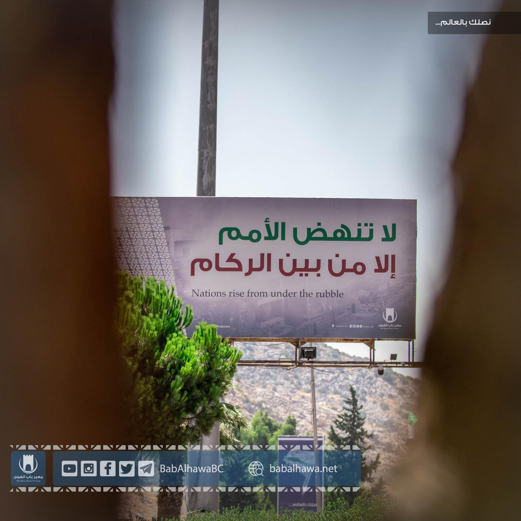 لا تنهض الأمم إلا من بين الركام - معبر باب الهوى سوريا