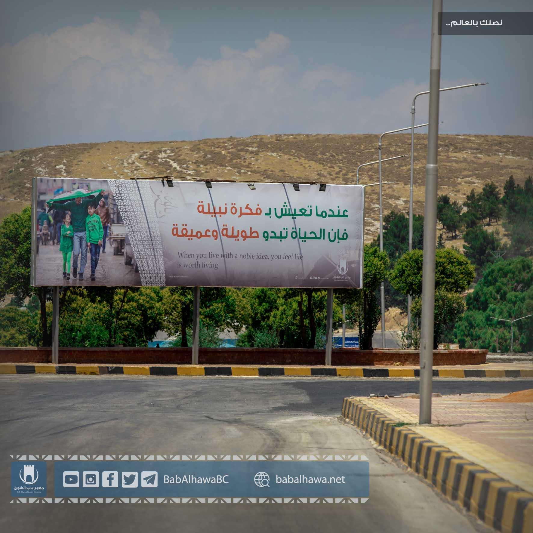 عندما تعيش بفكرة نبيلة فإن الحياة تبدو طويلة وعميقة - باب الهوى سوريا
