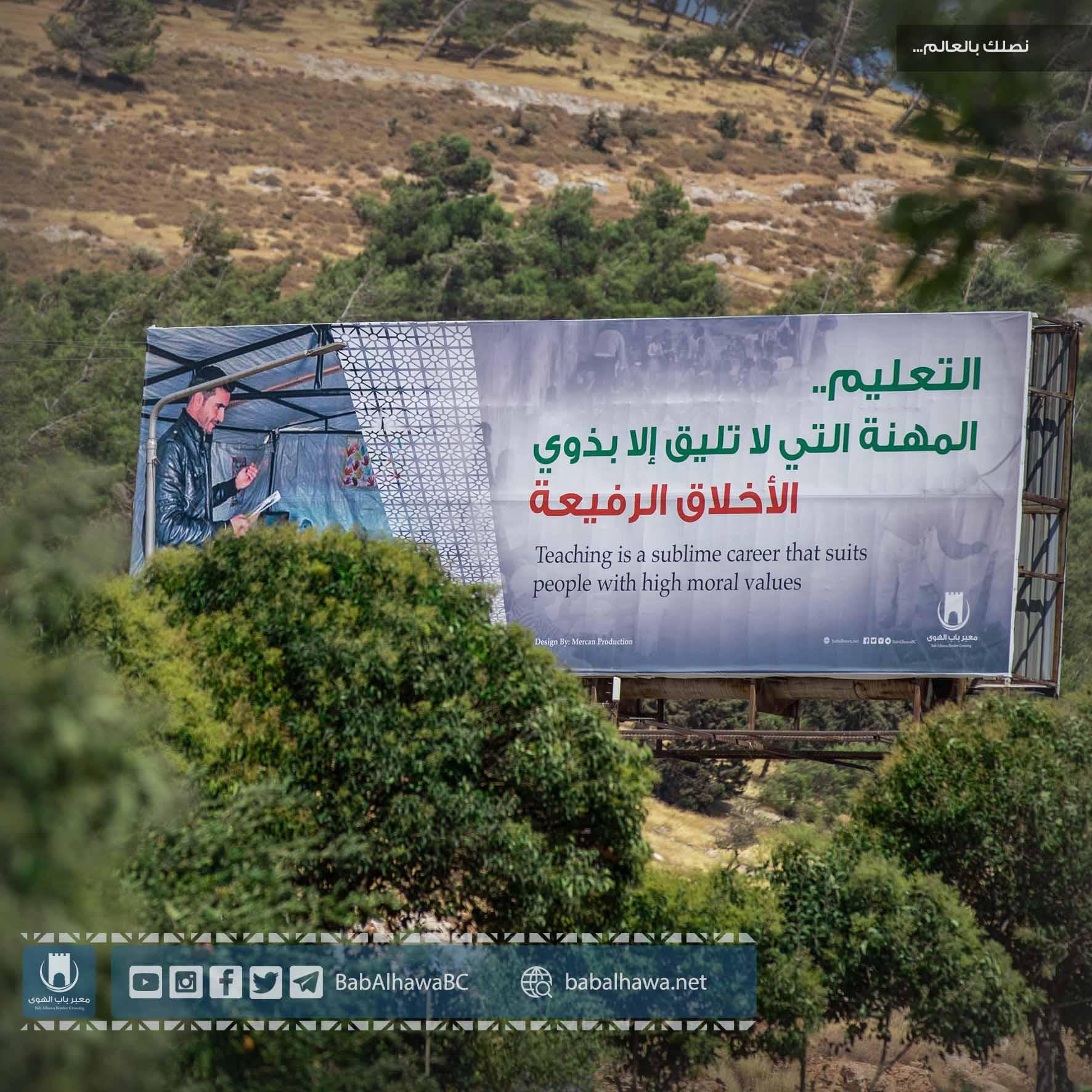 التعليم - معبر باب الهوى سوريا