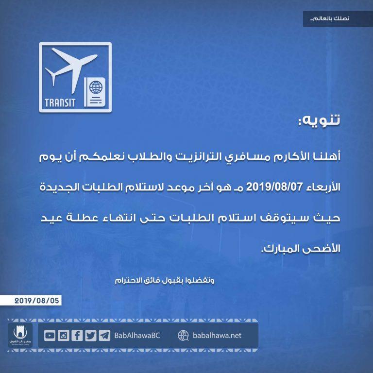 Photo of تنويه بخصوص تسجيل طلبات الترانزيت والطلاب الجديدة