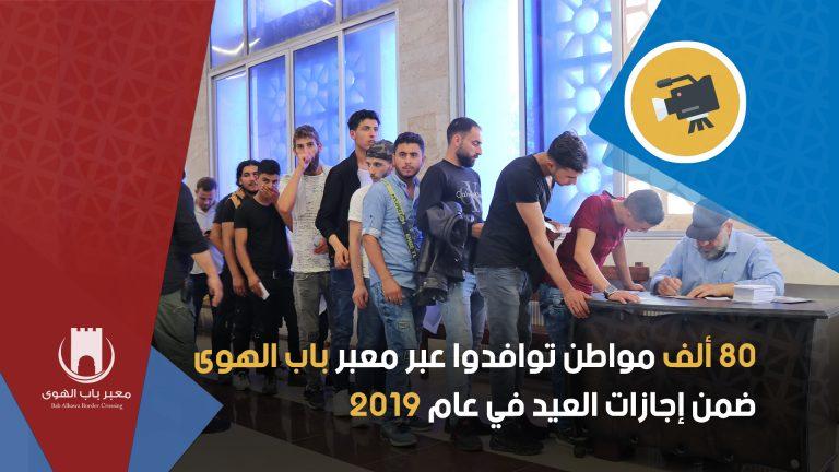 Photo of 80 ألف مواطن توافدوا عبر معبر باب الهوى ضمن إجازات العيد في عام 2019