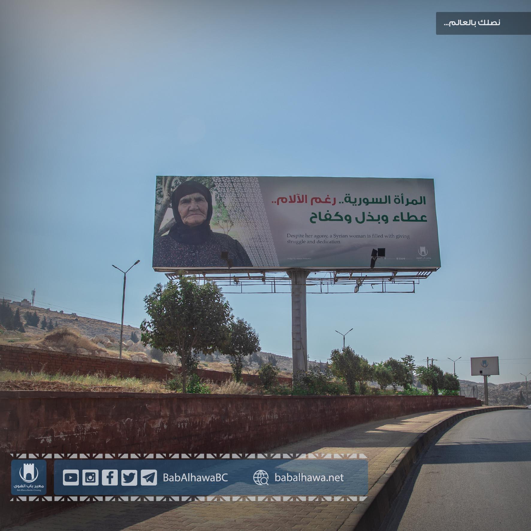 معبر باب الهوى - سورية