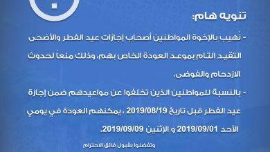 Photo of تنويه هام بخصوص إجازات عيد الفطر والأضحى لعام 2019