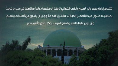 Photo of تهنئة بمناسبة حلول عيد الأضحى المبارك